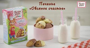 Набор для выпечки «Овсяное счастье»