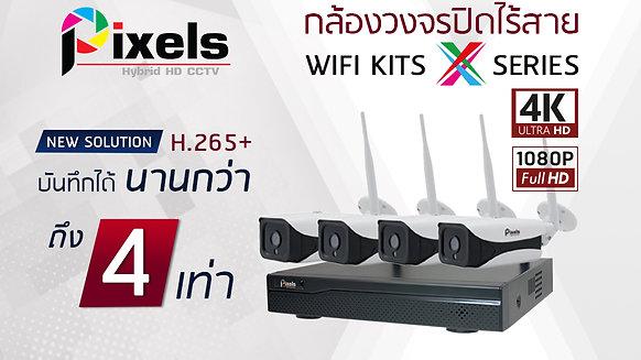 กล้องวงจรปิดไร้สาย Wifi Kits X Series
