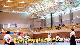 2019滴水會舘全日本空手道選手権大会