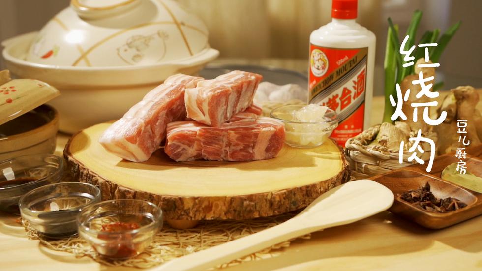豆儿厨房 第一篇 红烧肉