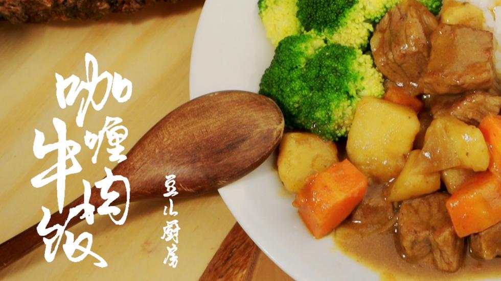 豆儿厨房 第七篇 咖喱牛肉饭