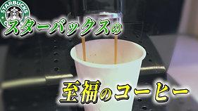 デロンギコーヒー宣伝