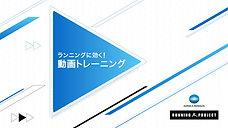 コニカミノルタ陸上競技部 トレーニング動画 オープニング  - Long Ver. -
