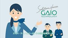 ガイオテクノロジー サービス紹介