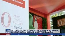 Coca-Cola Zero Waste Future - Μαραθώνιος