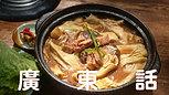 祕製支竹羊腩煲