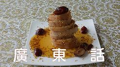 紅棗桂花糖蓮藕