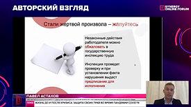 Выступление Павла Алексеевича Астахова на SYNERGY ONLINE FORUM_29.05.2020
