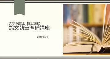 大学院生向け-論文執筆準備講座