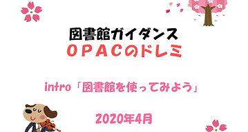 イントロコース2020(自動再生)
