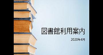 図書館利用案内2020