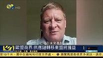 Chris Humphrey Executive Director of EU-ASEAN Business Council on Phoneix TV