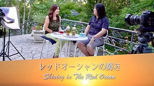 【本田健】レッドオーシャンの輝き