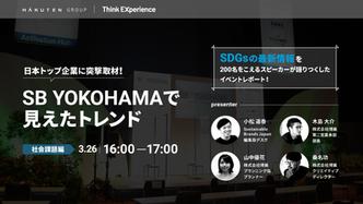 日本トップ企業が語る!SB YOKOHAMA 直撃取材で見えたトレンド -社会問題編-