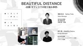 BEAUTIFUL DISTANCE ~店舗/オフィスでの取り組み事例~