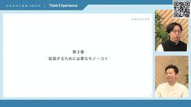 """【Full】リアルな顧客接点を拡張する""""LINK STATION"""""""