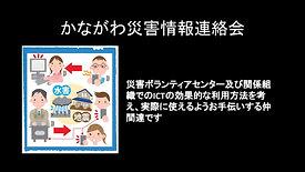 かながわ災害情報連絡会活動紹介