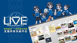 KIDS FIT 網上幼兒運動課程平台