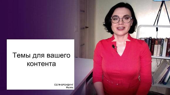 Irina_shvec_biznes-tekhnolog_kontent_dlya_social'nyh_setej