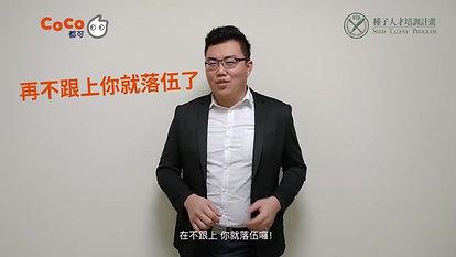 【STP14 CoCo 都可茶飲🍹】