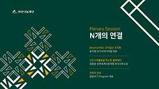 [2018 N_FORUM] 1부 Plenary