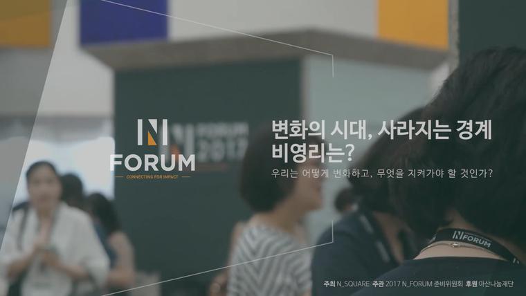 N-Forum 2017