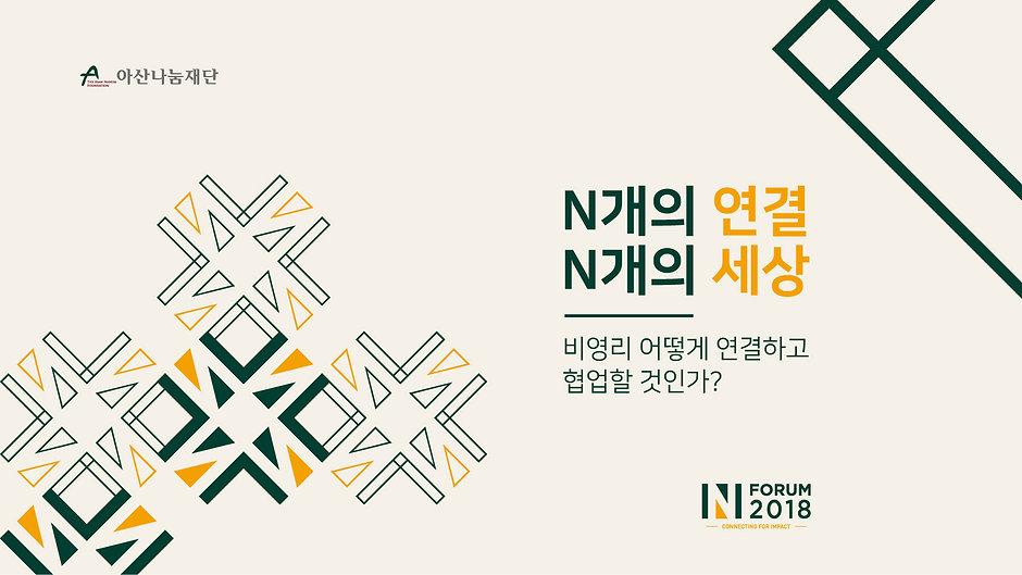 2018 N_FORUM 영상