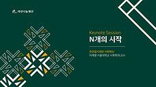 [2018 N_FORUM] 3부 Keynote