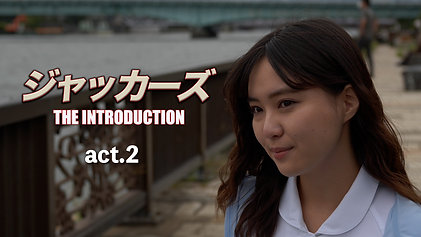 ジャッカーズ THE INTRODUCTION_act.2