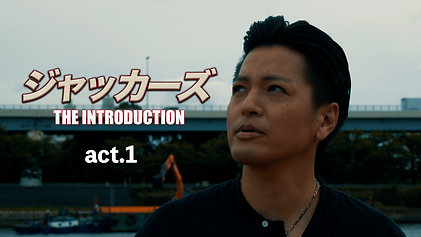 ジャッカーズ THE INTRODUCTION act.1