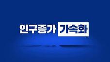 세종시 인구 30만 돌파 축하영상