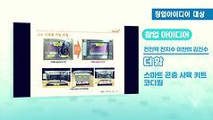 충북권캡스톤디자인 경진대회