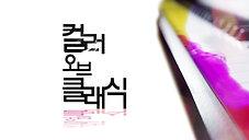 대전kbs 특집 color_of_classic