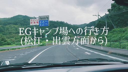 松江・出雲方面から