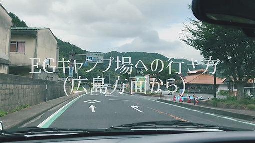 広島方面から