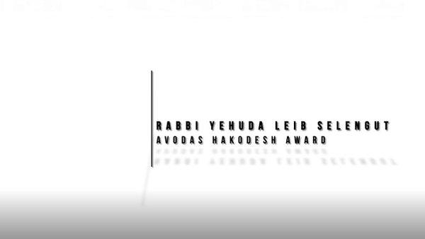 Selengut Avodas Hakodesh Award