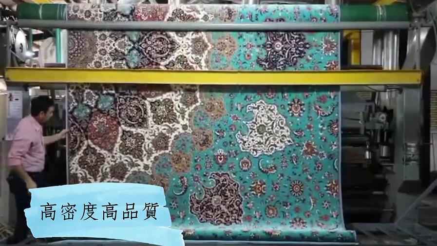 訂製滿鋪波斯地毯
