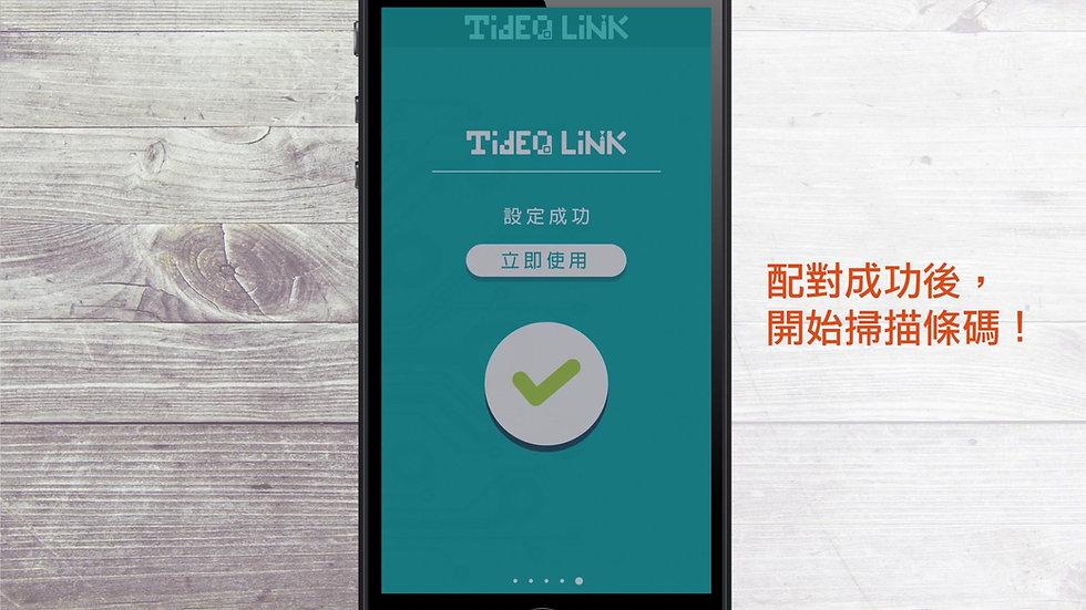 TideQ Link 無線條碼掃描器介紹