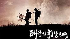 태극기휘날리며 (The Brotherhood of War) / Previs / 2004