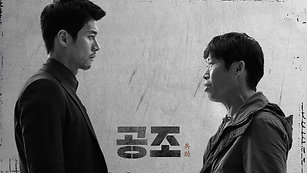 공조 (Confidential Assignment) / Previs / 2017