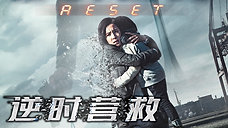 Reset (치명도수) / PREVIZ / 2017