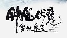 zhongkui : snow girl and the dark crystal (퇴마전) / PREVIS / 2015