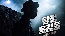 탐정 홍길동(Phantom Detective) / Previs / 2016