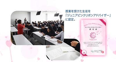 がん教育プロジェクト