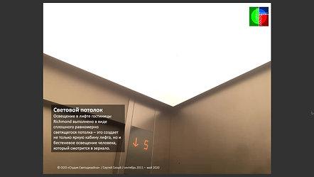 Вебинар 6 - Тенденции развития светодизайна