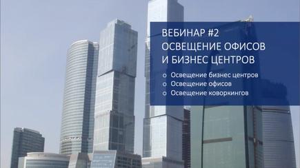 Освещение офисов и бизнес-центров