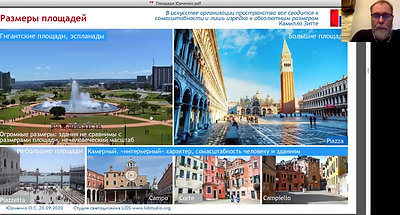 Вебинар 6. Световой дизайн городских площадей