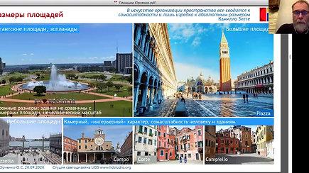 Вебинар 5. Световой дизайн городских площадей