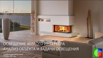 Вебинар 4 - «Пример разработки концепции освещения квартиры»