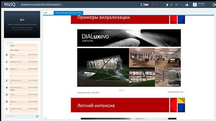 1-6. Возможности программы DIALux EVO для моделирования освещения